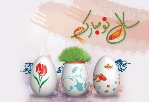 sal-e no mobarak = feliz año nuevo