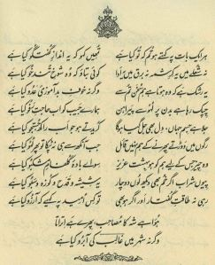 Caligrafía Nastaliq