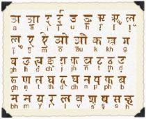 Alfabeto Devanagari