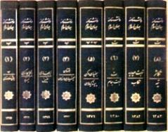 Enciclopedia del Mundo Islámico